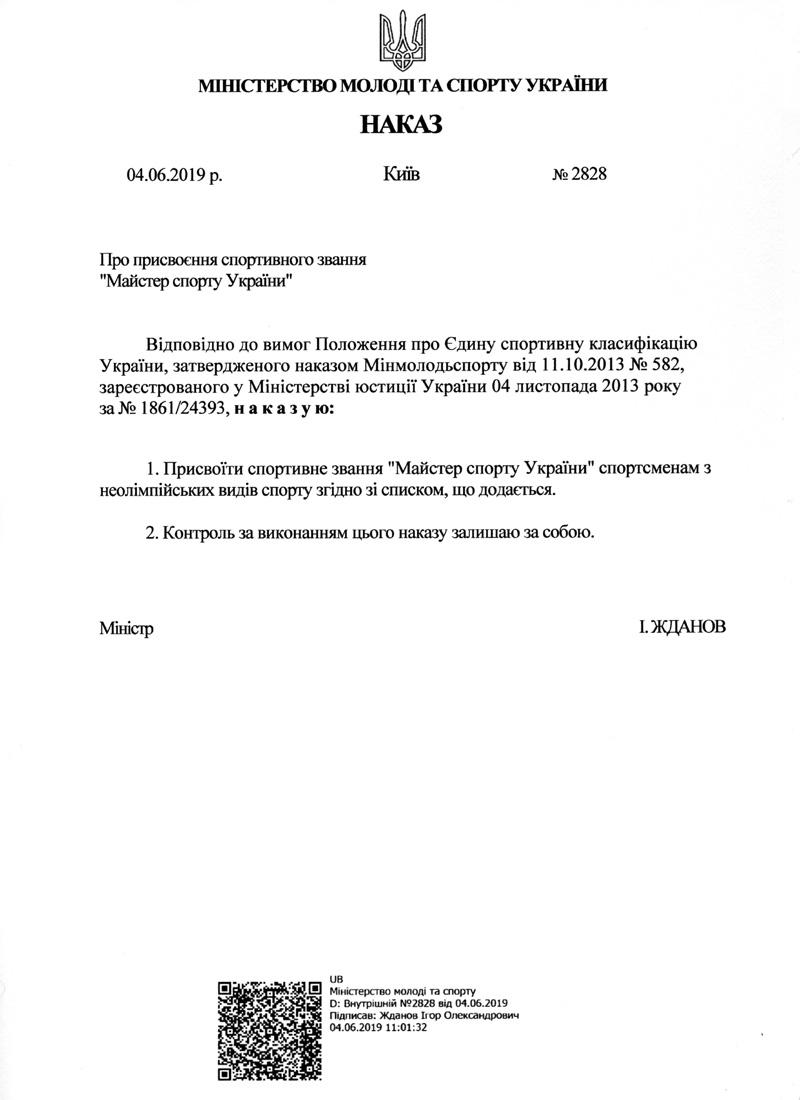 Nakaz_2828