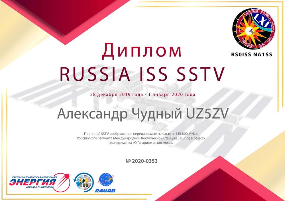 AWARD-RUSSIA-ISS-SSTV