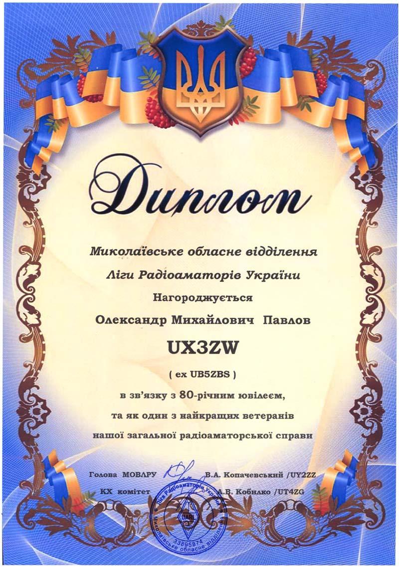 UX3ZW_diplom