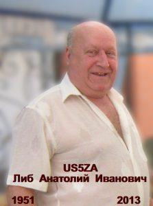 Либ Анатолий Иванович